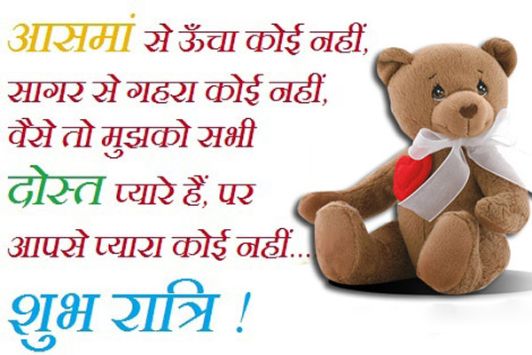 Good Night SMS in Hindi